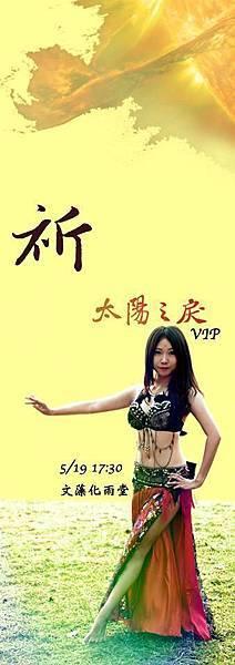 vip 倪