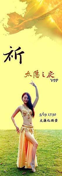 vip yao