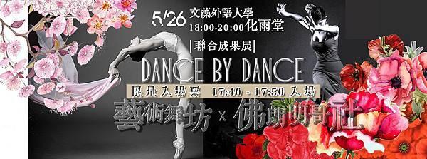 0526弗朗藝術舞方