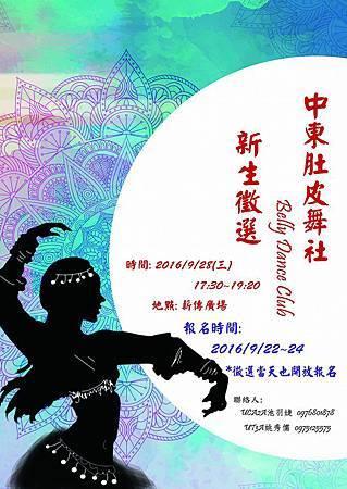 919小舞展.jpg