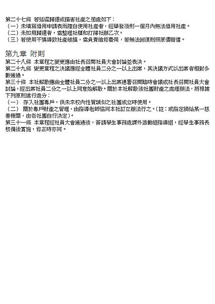 105學年度 組織章程_最終版 頁面03
