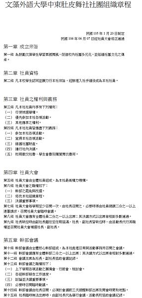 105學年度 組織章程_最終版 頁面01