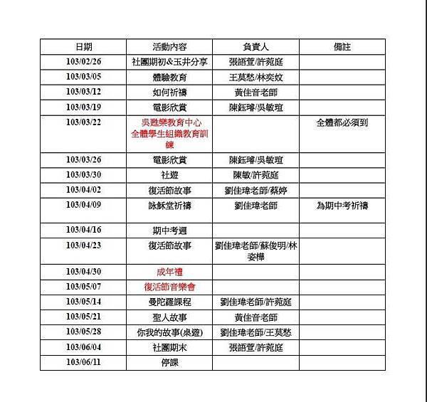 102下學期行事曆