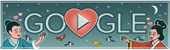 google_chinese_valentine