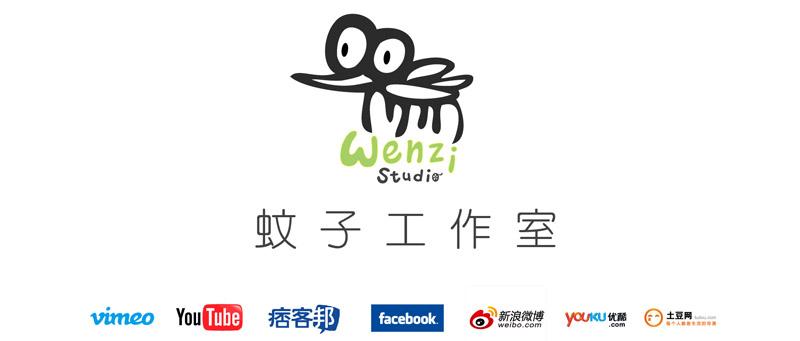 蚊子工作室_meida_s.jpg