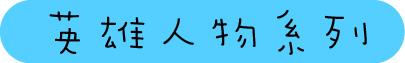 英雄人物系列.jpg