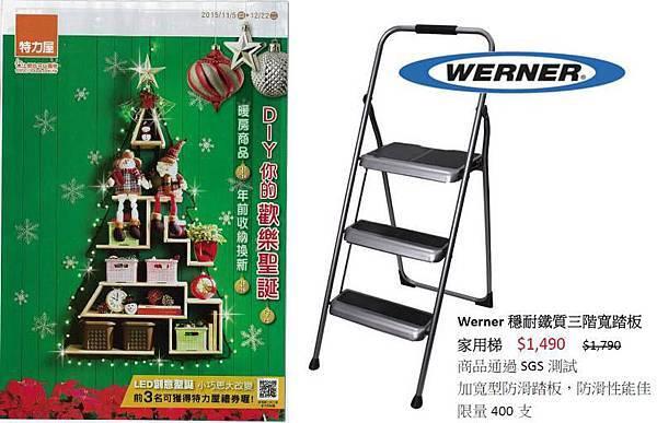 穩耐家用梯 聖誕節活動