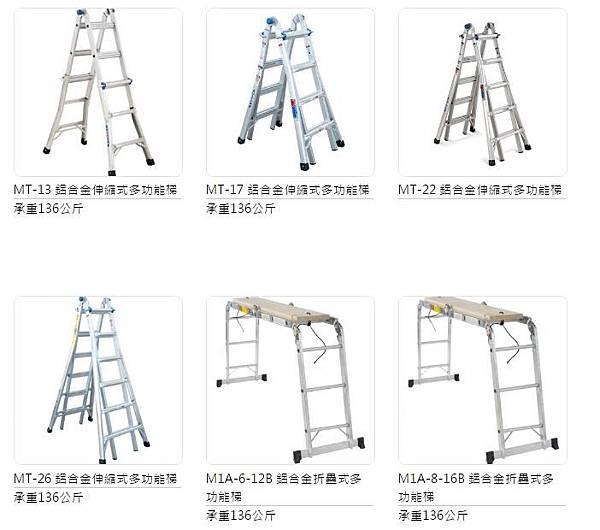 多功能梯 萬用梯 種類 鋁梯 梯子 好用推薦 穩耐 進口