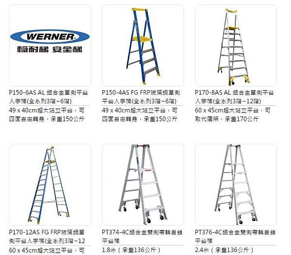 穩耐 玻璃鋼 / 鋁合金 單側平台梯 玻璃纖維 絕緣梯 好用推薦