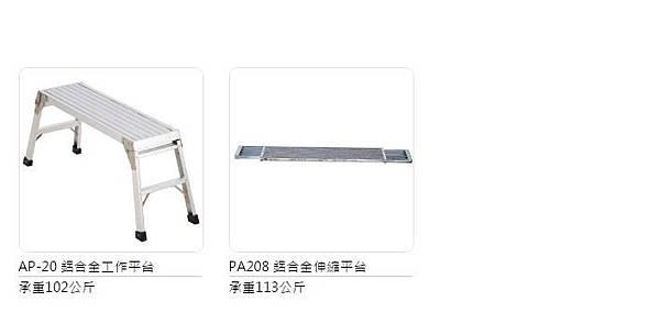 梯凳 踏台 無塵室專用 鋁合金 玻璃纖維 絕緣 好用 推薦 梯子