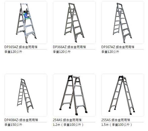 鋁合金兩用梯 二合一 梯子 鋁梯 好用 多功能 穩耐
