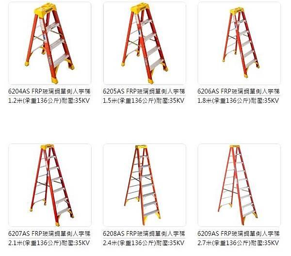 FRP 單人 工作梯 絕緣梯 玻璃鋼 人字梯 梯子 好用 推薦 穩耐 廠商 耐用