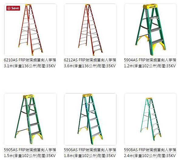FRP 單人 工作梯 絕緣梯 玻璃鋼 人字梯 梯子 好用 推薦 穩耐 廠商