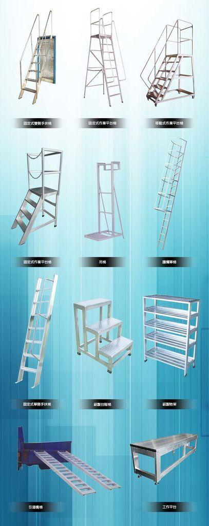客製化 量身訂做 梯子 鋁梯 專屬 鋁梯 梯子