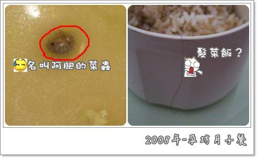 2011-97年孕坊月子餐-2.jpg