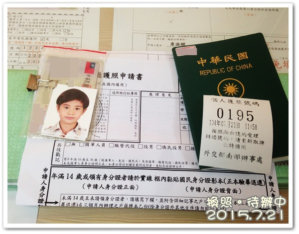 150721-辦護照