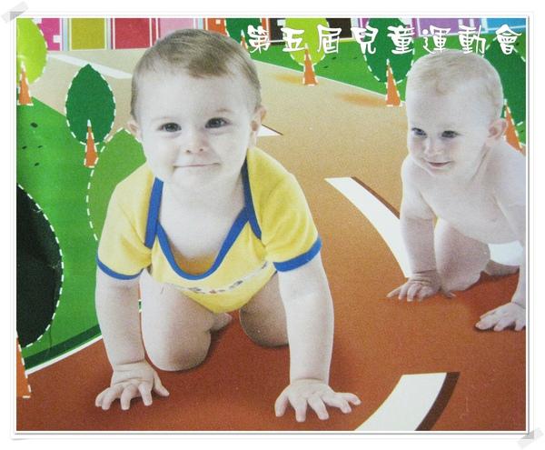 麗嬰房第五屆兒童運動會