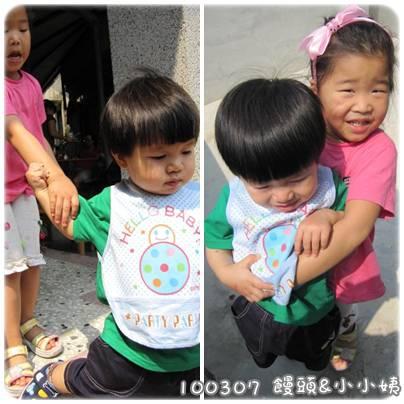 100307-饅頭和小小姨.jpg