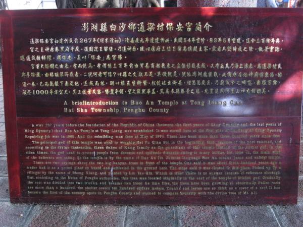 澎湖古榕樹的保安宮-1.JPG