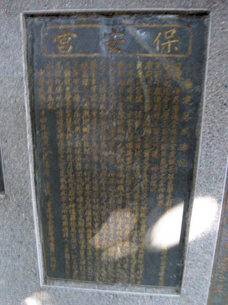 澎湖古榕樹的保安宮-2.JPG