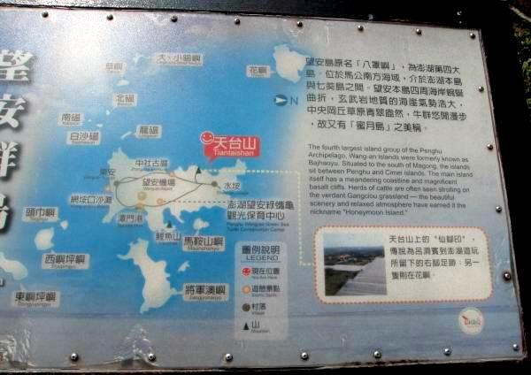 澎湖望安風景-3.JPG