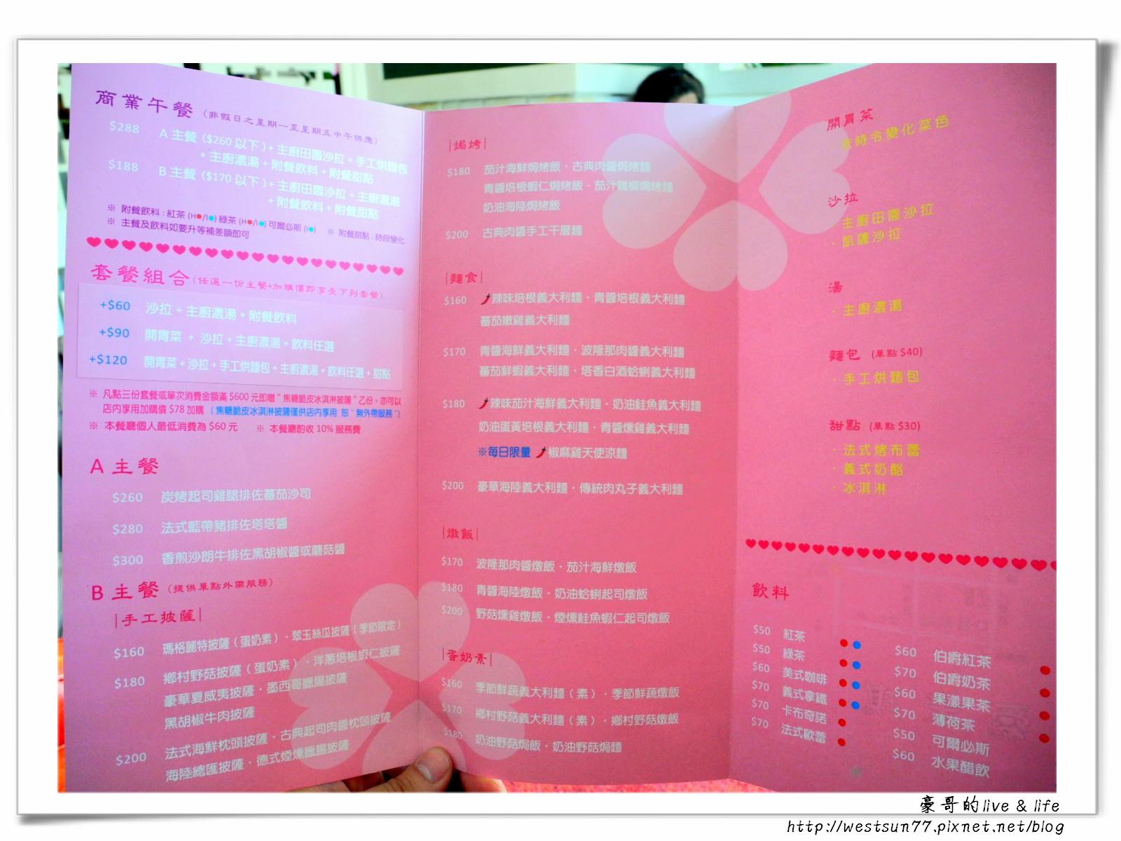 愛米琪義廚坊餐廳05.jpg