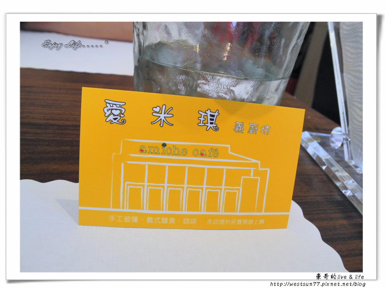 愛米琪義廚坊餐廳17.jpg