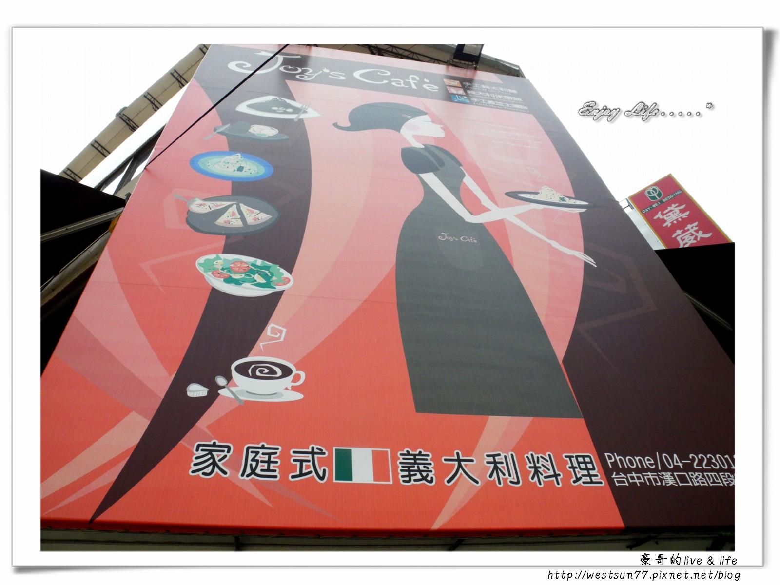 Joy's Cafe 喬帝瑭餐廳 01.jpg