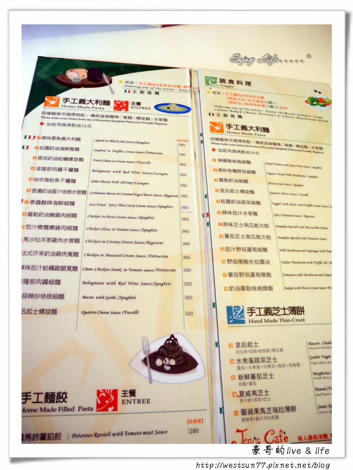 Joy's Cafe 喬帝瑭餐廳 03.jpg