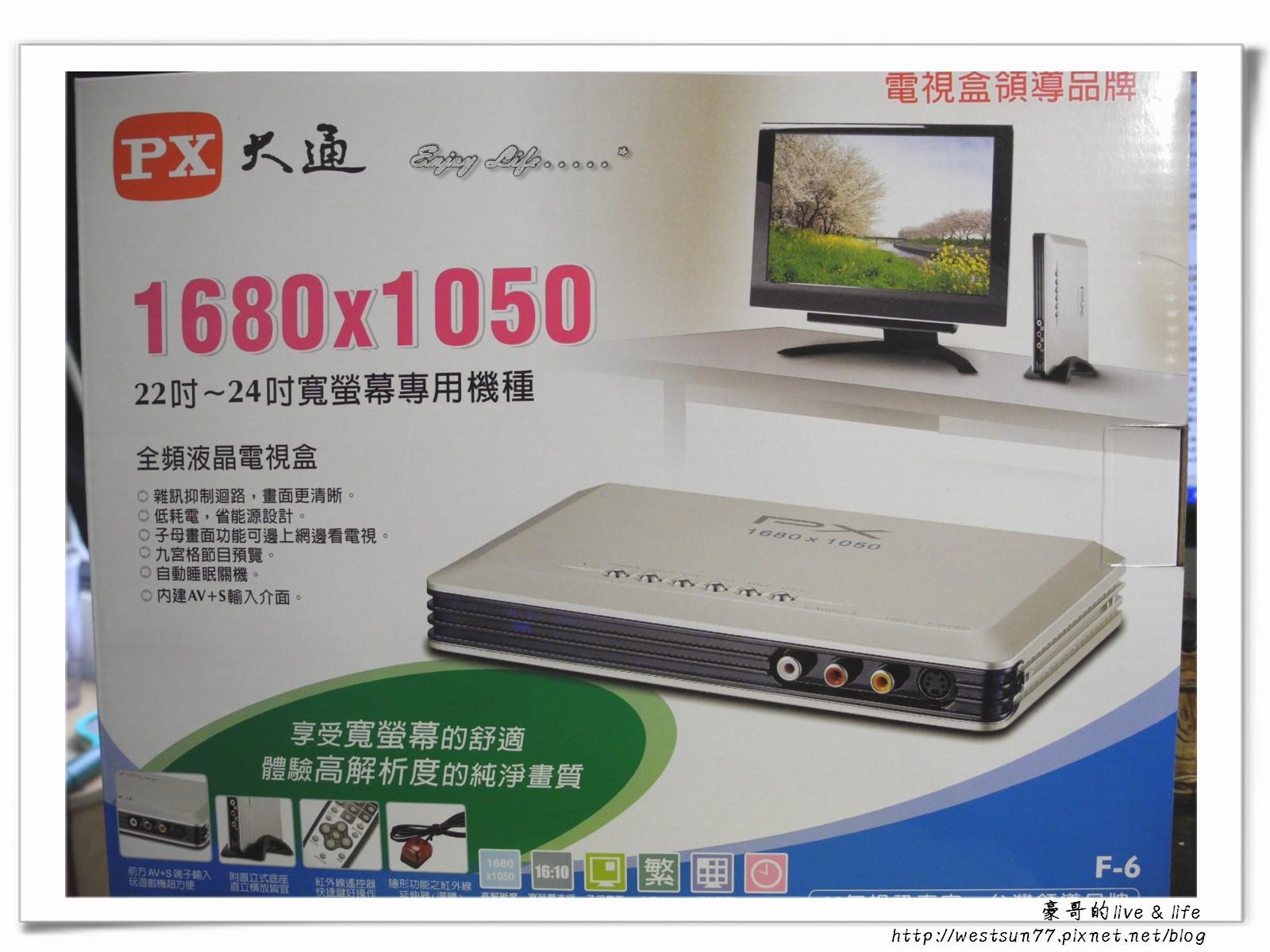 大通電視盒.jpg