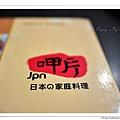 呷片日本料理-06.jpg
