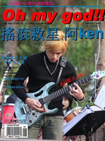 """吉他手 """"阿Ken"""""""