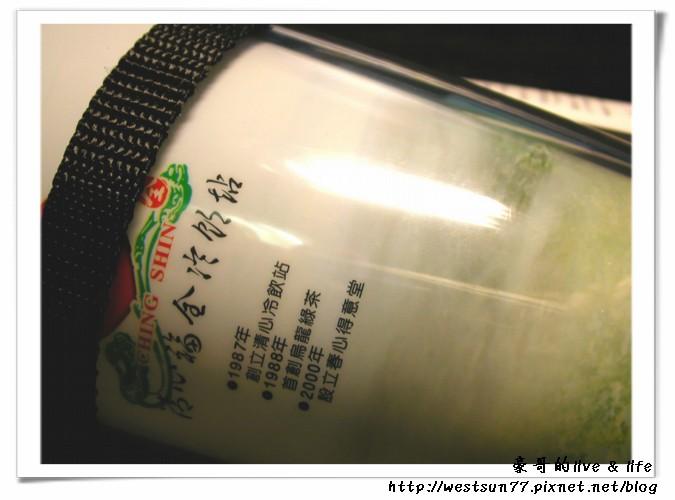 清心福全09.jpg