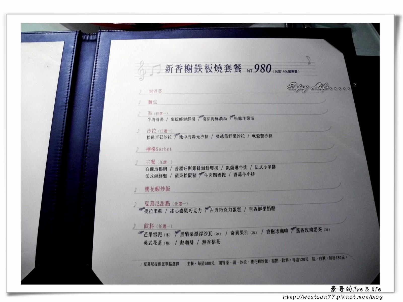 夏慕尼新香榭鐵板燒04.jpg