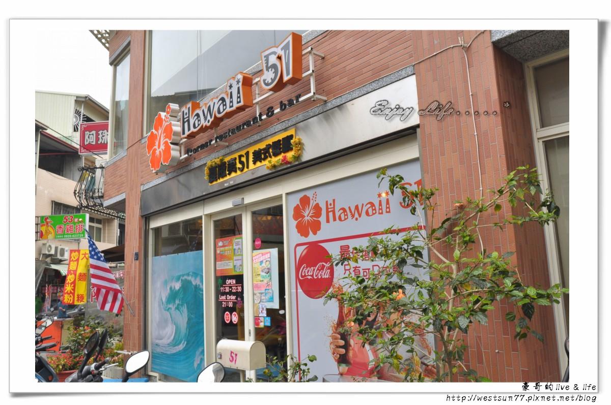 HAWAII 夏威夷 51美式餐廳-09.jpg