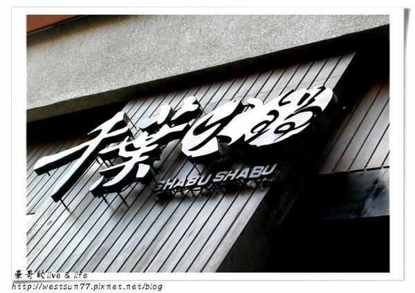 千葉火鍋4.jpg