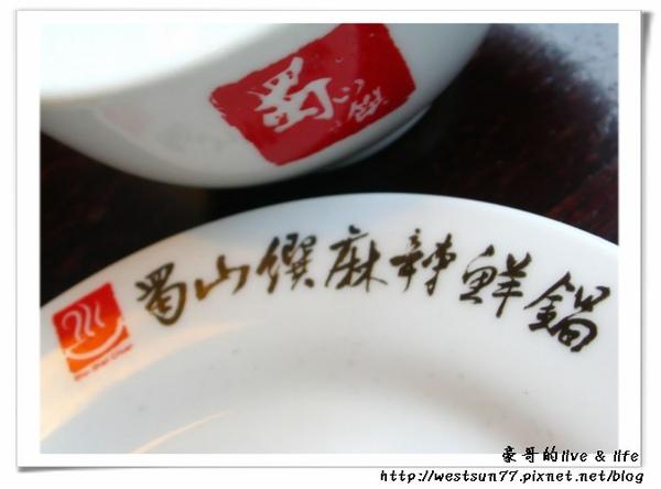 蜀山饌01.jpg