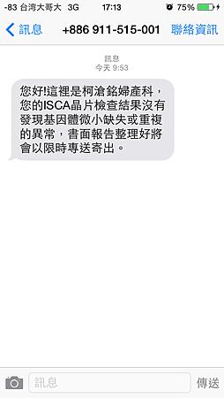 2014.8.15 報告出爐