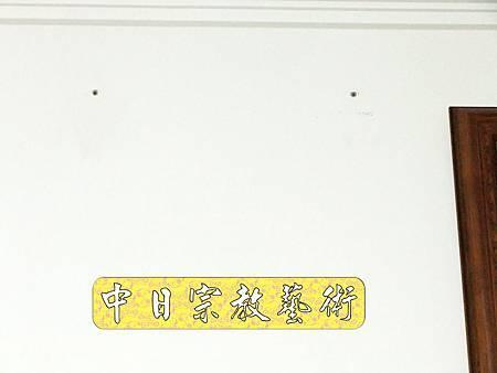 佛具佛像掛神桌佛桌神明櫥佛櫥神像佛聯神明彩聯對雷射雕刻19e.jpg