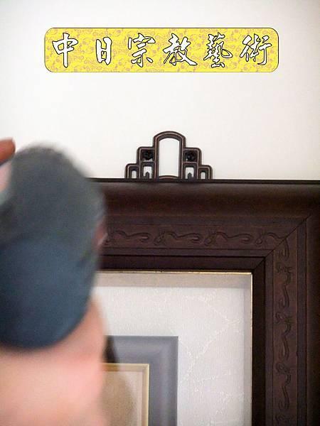佛具佛像掛神桌佛桌神明櫥佛櫥神像佛聯神明彩聯對雷射雕刻14e.jpg