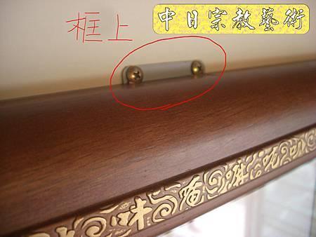 柚木明式供桌 手繪西方三聖神桌佛桌神像佛像神聯佛聯N5324e.jpg