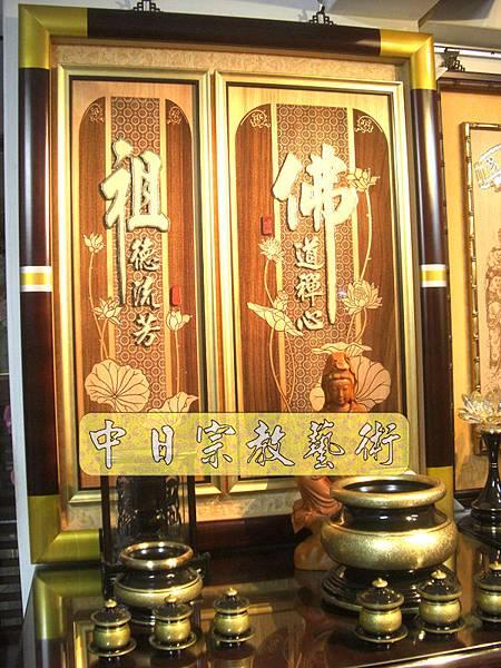 時尚神桌精品 居家小佛堂 2尺9供桌 佛道禪心精裝版N6001e.jpg