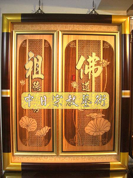 時尚神桌精品 居家小佛堂 2尺9供桌 佛道禪心精裝版N6004e.jpg