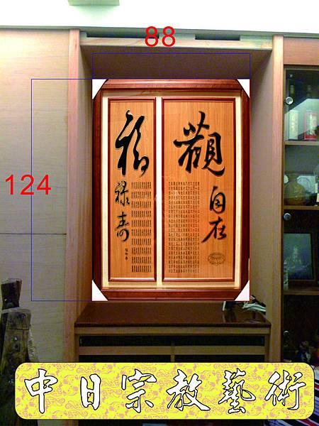 神櫥佛櫥神龕佛龕裝潢設計(合成)ML觀自在黑字金邊N6202.jpg