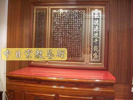 神桌佛桌公媽桌N6302明式柚木高4尺2 高級木雕陽刻心經往生咒木雕聯e.jpg