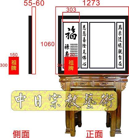 柚木名式神桌佛桌觀自在神聯佛聯N6404-4E.jpg