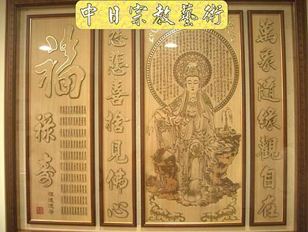 柚木名式神桌佛桌觀自在神聯佛聯N6414E.jpg