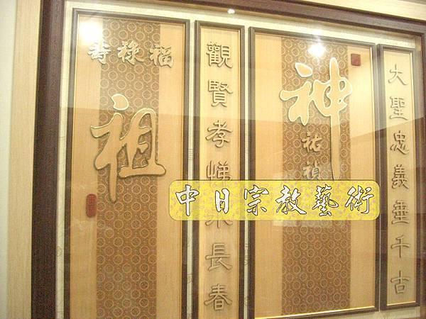 黑紫檀神桌佛桌 神佑禎祥木雕聯N7223.JPG