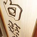 佛具佛像掛神桌佛桌神明櫥佛櫥神像佛聯神明彩聯對雷射雕刻9e.jpg