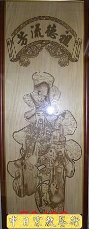 E0403e神桌佛桌神櫥佛櫥神像佛像佛聯神明彩聯對佛祖木雕聯佛具.jpg